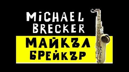 in memoriam for - michael brecker , , g, ,