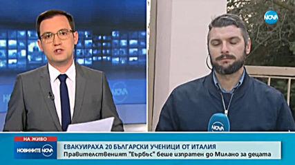 Новините на NOVA (27.02.2020 - 7.00)