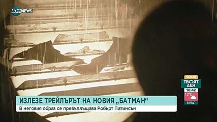"""Излезе трейлърът на новия """"Батман"""""""