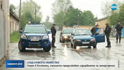 СЛЕД НОВОTO УБИЙСТВО: Страх в Костенец, спецчасти продължават издирването на заподозрения