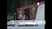 Катрин Цетел спечели слалома в Аспен