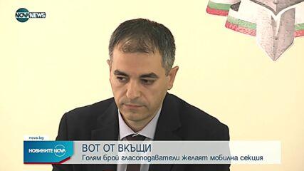 Бум на фалшиви заявления за мобилни секции в Разград