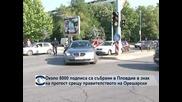 Пловдивчани събраха 8 хил. подписа срещу правителството и областния управител