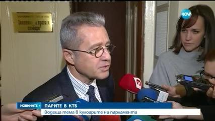 Парите на властта в КТБ - водеща тема в парламента