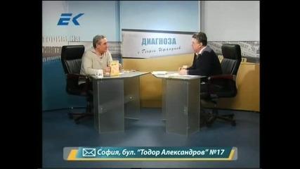 Диагноза и Георги Ифандиев 03.02.2012г