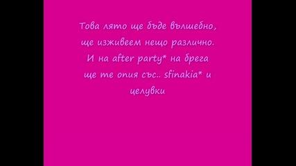 Prevod-Dj Pantelis-Afto To Kalokari