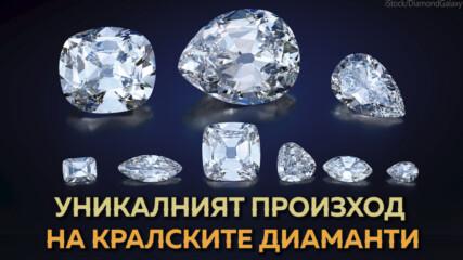 Уникалният произход на кралските диаманти