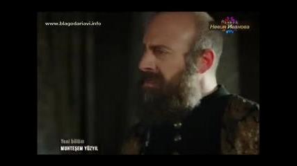 Великолепният Век 100 еп част 2 с бг субтитри 3 Сезон
