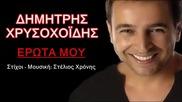 Dimitris Xrisoxoidis - Erota Mou (new Single 2014)