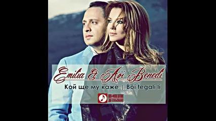 Емилия & Avi Benedi -