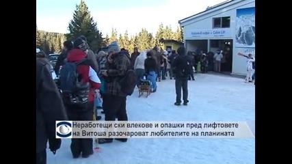 Неработещи ски влекове и опашки пред лифтовете на Витоша разочароват любителите на планината