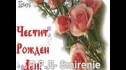 Ч.р.д. Smirenie
