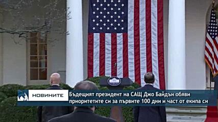 Бъдещият президент на САЩ Джо Байдън обяви приоритетите си за първите 100 дни и част от екипа си