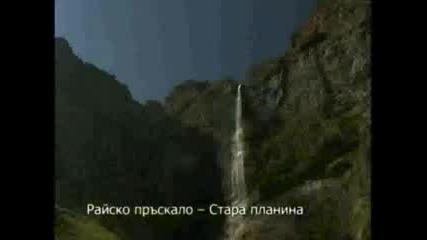 Забележителности На България