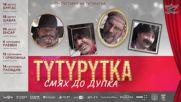 ТУТУRНЕТО 2018 (Official)