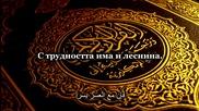 Сура Разтварянето (ал-инширах)