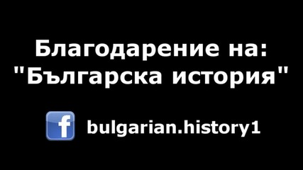 10 интересни факта от българската история !