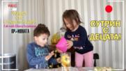 Сутрин с Децата :) Живот със Синдром на Даун