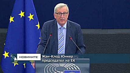 Жан-Клод Юнкер даде пред евродепутатите отчет за своя мандат начело на ЕК