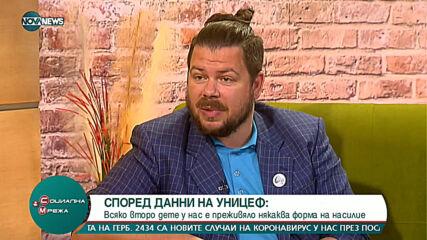 """""""Социална мрежа"""" (20.04.2021)"""