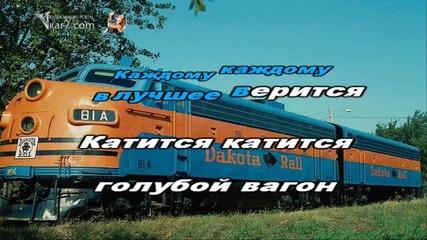 Русские Детские - Голубой Вагон