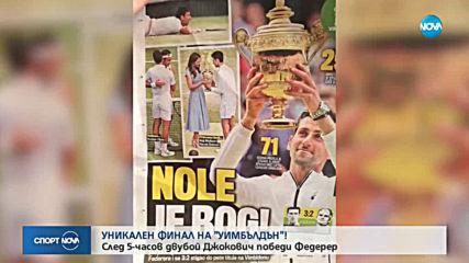 Спортни новини (15.07.2019 - централна)