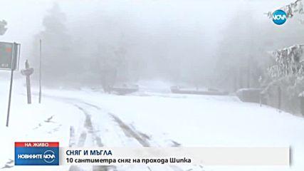 Сняг и заледени пътища по високите части на страната