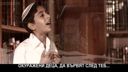 Uziya Tzadok - Малката Ярка Звезда Hd с Бг Субтитри ( Koichav Meir ) deshake