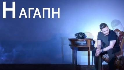 Themis Panagiotidis - Pira De Se Vrika - Official Video Clip