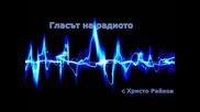 Гласът на радиото - двадесети и трети брой (17.3.2015)