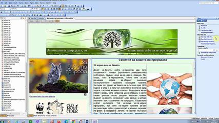 Front Page -създаване на страници с фреймове
