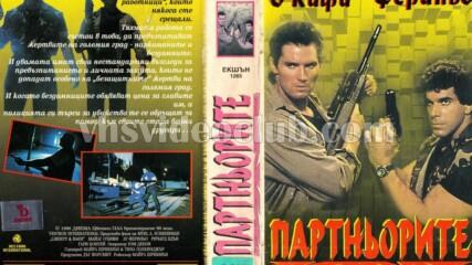 Партньорите (синхронен екип, дублаж на Видеокъща Диема, 1995 г.) (запис)