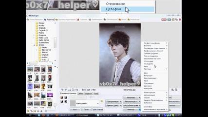 Как да си направим аватар със Photoscape