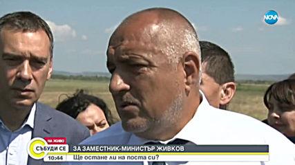 """Борисов: Пускаме пътя Поморие - Ахелой и стартираме новия лот на АМ """"Тракия"""""""