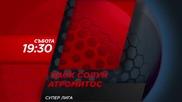 Футбол: ПАОК Солун - Атромитос на 30 януари директно по Diema Sport HD