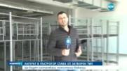Лагерът в Пъстрогор става от затворен тип