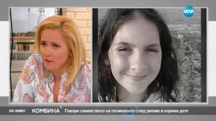 Майката на момиче, починало след бой в училище: Обвинявам учителката и директора