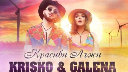 Galena & Krisko - Krasivi lazhi / Галена и Криско - Красиви лъжи, 2020