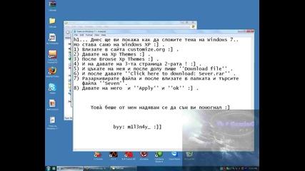 Oт каде да изтеглим тема на Windows 7 :] [hd]