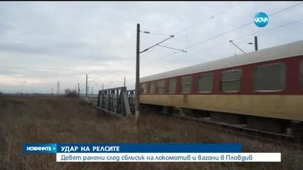 Деветима ранени при удар на локомотив и вагони на влака София-Истанбул