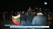 Втори ден полицейски блокади (ОБЗОР късна емисия)