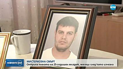 Откриха тялото на изчезналия Марин, родителите му със собствена версия за случая