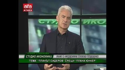 Волен Сидеров Лидер на Пп Атака - Ровоюция в съзнанието а не пишман юнаци с тояги по улиците .