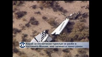SpaceShipTwo на