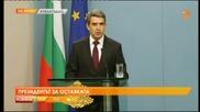Президентът Росен Плевнелиев _ Ще изпълня бързо и отговорно задълженията си - Tv7 - 21.02.2013