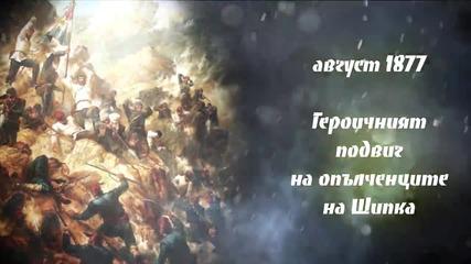 Български военни подвизи (худ. Васил Горанов)
