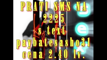Най - Големият Клубен - Bate Sasho - Sex (ghetto Electro)