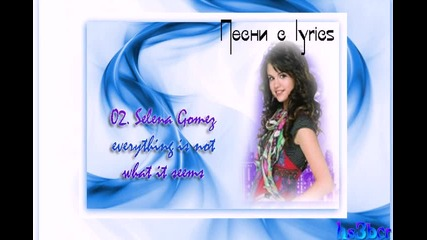 02. Selena Gomez - Everything Is Not What It Seems ^^песни с lyrics № 2^^