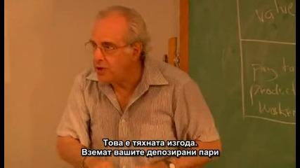Ричард Д. Улф: Теория На Маркс - Приложение. Сесия 1