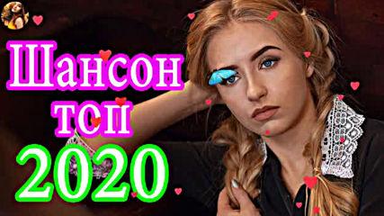 Шансона 2020 - Лучшие песни года! Сборник красивые песни для души!